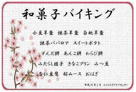 お品書き(和菓子バイキング).png